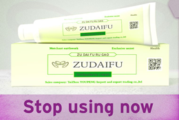 Zudaifu cream (website news)